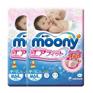 日本尤妮佳moony 尤妮佳纸尿裤M64