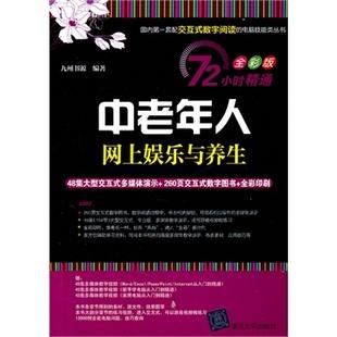 中老年人网上娱乐与养生(配光盘)(72小时精通(全彩版))