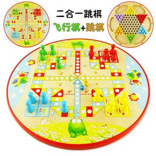 迷航/Mfly 双面二合一儿童棋牌游戏 飞行棋跳棋木质棋牌 1-9岁儿童益智玩具