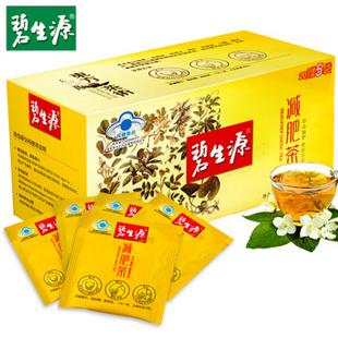 碧生源减肥茶2.5g*25袋/盒 绿色减肥瘦身产品