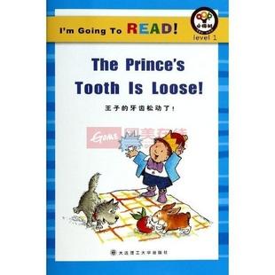 王子的牙齿松动了!/IM GOING TO READ!