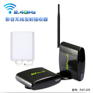 【柏旗特】2.4G无线影音收发器 无线视频传输器 PAT-370 品牌正品