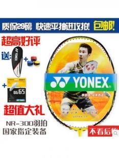 yy尤尼克斯全碳素羽毛球拍 NR300 网前进攻型单拍 官网正品 包邮(已售罄)