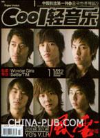 [特价书]Cool轻音乐(2007年11月号 总第287期)