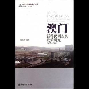 澳门新移民调查及政策研究(2007-2008)/北京大学