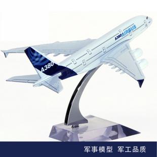 特尔博 22款可选A380飞机模型原型机 波音民航客机仿真合金 儿童生日礼物 家居摆件