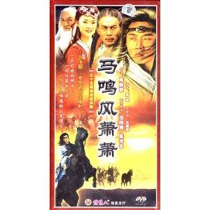三十五集浪漫武侠剧:马鸣风萧萧(12DVD)