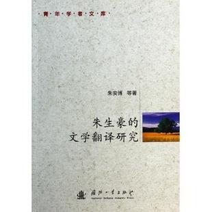 朱生豪的文学翻译研究/朱安博