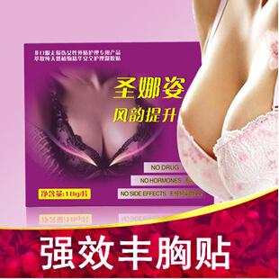 正品 圣娜姿 丰胸贴| 美胸|美胸精华|丰胸丰乳膜正品 十二盒 免邮