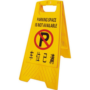 A字告示牌塑料 警示牌 提示牌 多种内容 20.车位已满