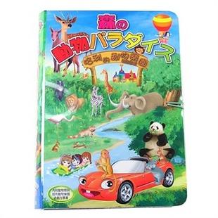 哈利的动物乐园磁贴磁性游戏盒 风靡台湾日本