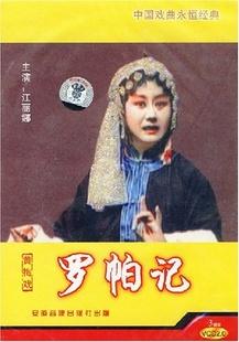 黄梅戏罗帕记 中国戏曲永恒经典(3VCD) 套装