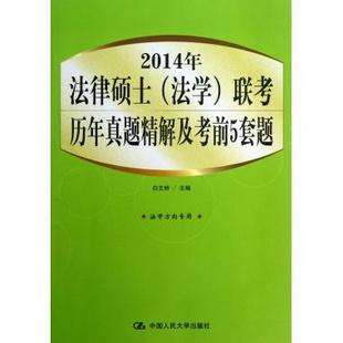 2014年法律硕士 法学 联考历年真题精解及考前5套题(博库)