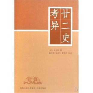 廿二史考异(精) (清)钱大昕|校注:陈文和//张连生//曹明升 正版书籍