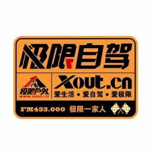 Xout.cn/极限户外 自驾车贴