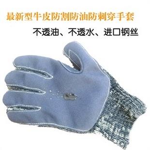 5级防割防油防穿刺钢丝牛皮手套 消防救援 汽车钣金*手套 搬运钢板手套