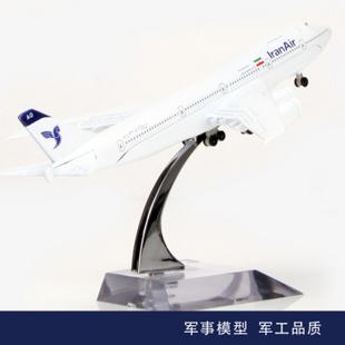 特尔博 16cm伊朗航空B747 波音747客机模型仿真航模 飞机模型 送礼收藏模型玩具