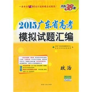 天利38套 (2015)广东省高考模拟试题汇编(增值功能:考生备考手册―官网下载,数理化名师讲解部分视频―手机扫描二维码名师一对一贴身指导)--政治(广东高考模拟)