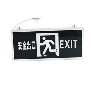 防爆标志灯LED消防应急灯 安全出口指示灯 停电充电式疏散照明灯(双面 双向 其他)
