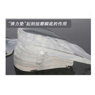硅胶可调式增高按摩鞋垫(五层)