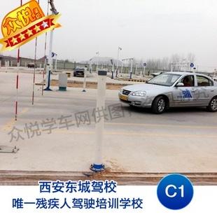 西安东城驾校C1驾照考试 驾驶培训报名定金(普桑 周一至周日)