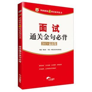 华图教你赢面试系列丛书:面试通关金句必背(2013最新版)