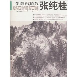 孙远利-学院派精英-第一辑