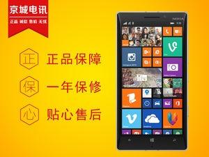 【京城电讯】诺基亚 930 5英寸 1920x1080像素 CPU:四核 2420mAh Win 8系统2000万像素摄像头热卖【京城电讯超优惠还有好礼】