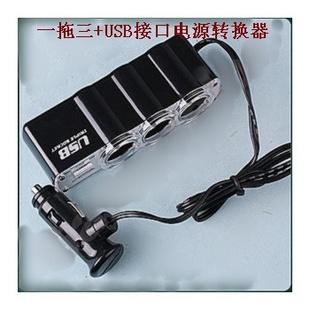新款车载点烟器一转三 点烟器一拖三 点烟器一分三 带USB接口