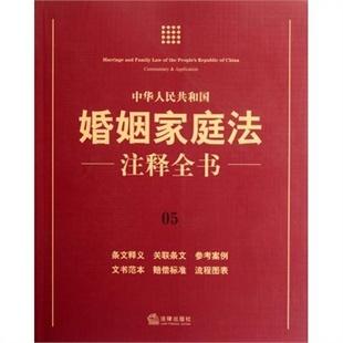 中华人民共和国婚姻家庭法注释全书 刘明升 正版书籍 经济