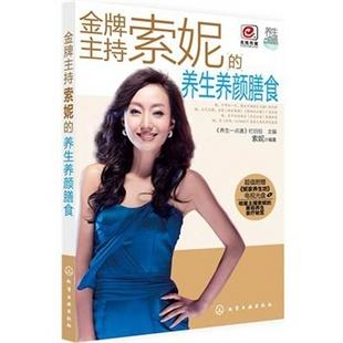 金牌主持索妮的养生养颜膳食(中国娱乐主播一姐、明星主持索妮的美容养生食疗秘笈。)