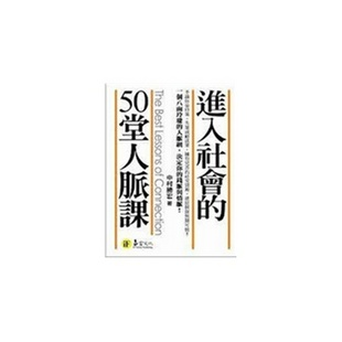 [港台原版]?入社?的50堂人??/中村?宏/易富文化
