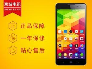 【京城电讯 约惠春天特价购】中兴 V5 MAX(N958St/双4G) 5.5寸大屏 原装正品,官网可查,运营商定制机买到就是赚到,详询客服QQ