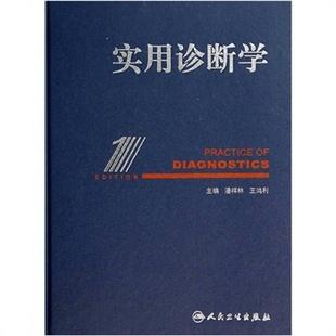 实用诊断学 潘祥林 王鸿利 人民卫生出版社正版全新