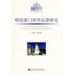 明清澳门涉外法律研究 王巨新,王欣 社会科学文献出版社