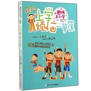 【博库书城】上学烦恼一箩筐(注音版)/君伟上小学