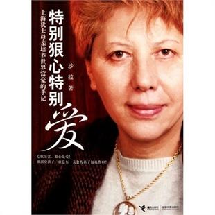 特别狠心特别爱 沙拉 (上海犹太母亲培养世界富豪手记)(一部有助于讨论、探究与解决当下中国家庭教育问题的书!家长学会爱,孩子赢未来!)书籍 育儿书籍 家庭儿童教育书籍 家教方法