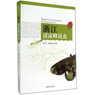浙江清凉峰昆虫 王义平,童彩亮全新正版图书