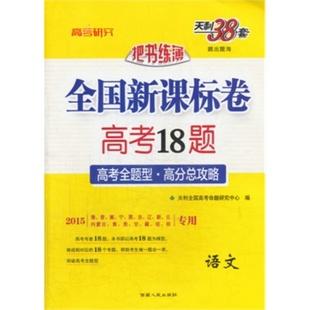 天利38套 语文--(2015)把书练薄・全国新课标卷高考18题:高考全题型