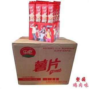 凯涛奇乐吧薯片非油炸休闲食品 整箱4盒X16支(50g/支) 共64支 味道可选 鸡肉味 味道