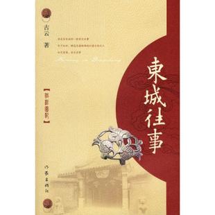 图书 东城往事:侣松圆记 古云 2008-07-01