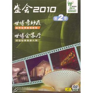盛会2010第2季:世博会客厅·世博奇妙夜(5DVD)