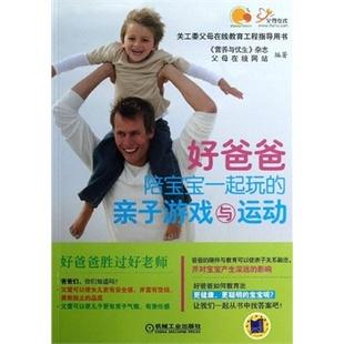 好爸爸陪宝宝一起玩的亲子游戏与运动 《营养与优生》杂志,父母在线网站 机械工业出版社