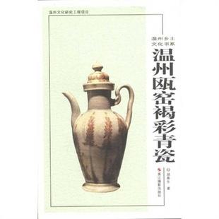 温州瓯窑褐彩青瓷 胡春生 浙江摄影艺术出版社