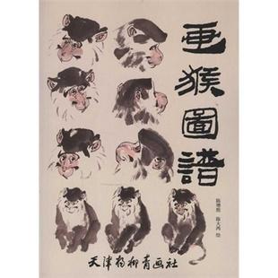 画猴图谱 陈增胜、 陈大鸿 绘 天津杨柳青出版社
