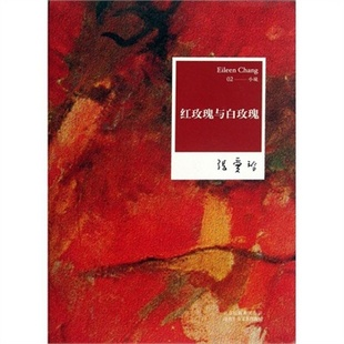 张爱玲全集02:红玫瑰与白玫瑰(2012年全新修订版)话剧百年收官之作,金马奖五项大奖电影《红玫瑰与白玫瑰》原著小说。授权,华丽新版。其他著有《倾城之恋》、《金锁记》等 博库网
