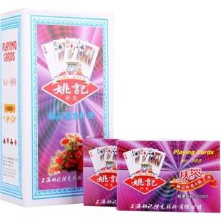 姚记高档塑料盒扑克牌989 一盒8副装