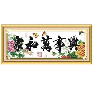 华庭丽娜数码印花十字绣 家和万事兴(荷花版)