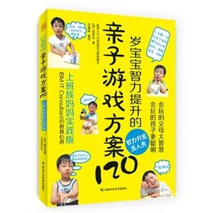 0-3岁宝宝智力提升的亲子游戏方案 (妈妈、爸爸去哪儿?韩国亲子教育真人秀,陪伴是用爱的教育,用心就能传递亲情。给上班族妈妈的亲子教育宝典,寻找、激发孩子潜能,建立亲子感情桥梁) nbsp