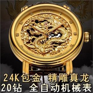 定制 正品艾奇 24K包金精雕真龙男表 镂空 全自动机械表男士手表